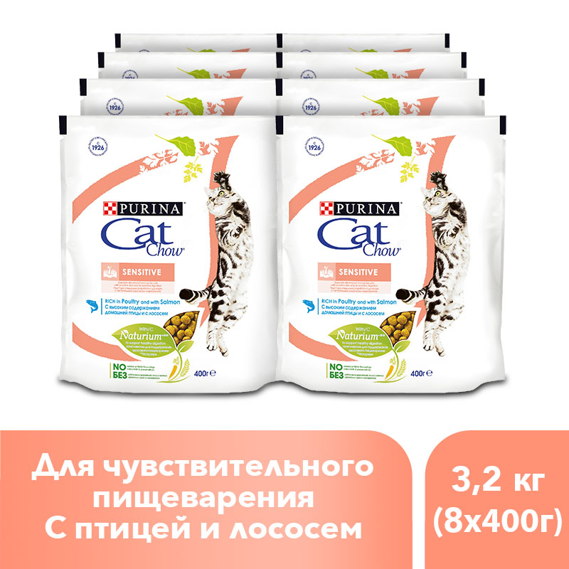 Dry food Cat Chow for adult cats with a sensitive digestive system with salmon, 3.2 kg. цена
