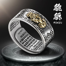 99 full silver Lucky pi xiu ring men's silver single heart Sutra evil spirited body personality tide male models(China)