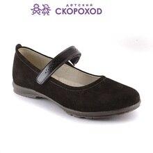 Туфли шоколадные школьные Детский Скороход для девочек натуральная кожа 15-385-6