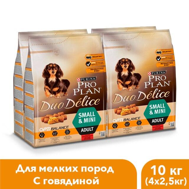 Корм для собак Purina Pro Plan DUO DÉLICE, для взрослых собак мелких и карликовых пород, с говядиной и рисом, 4 упаковки по 2,5 кг
