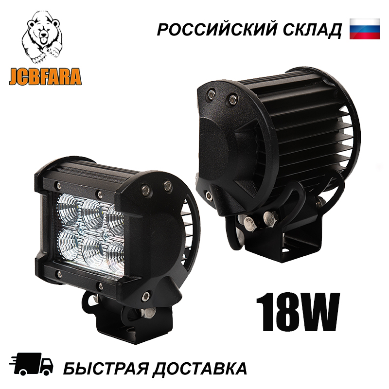 18 W LED headlight OFF ROAD for auto truck motobike quadbike boat waterproof 4x4 UAZ NIVA tractor trailer SUV hight/low beam image