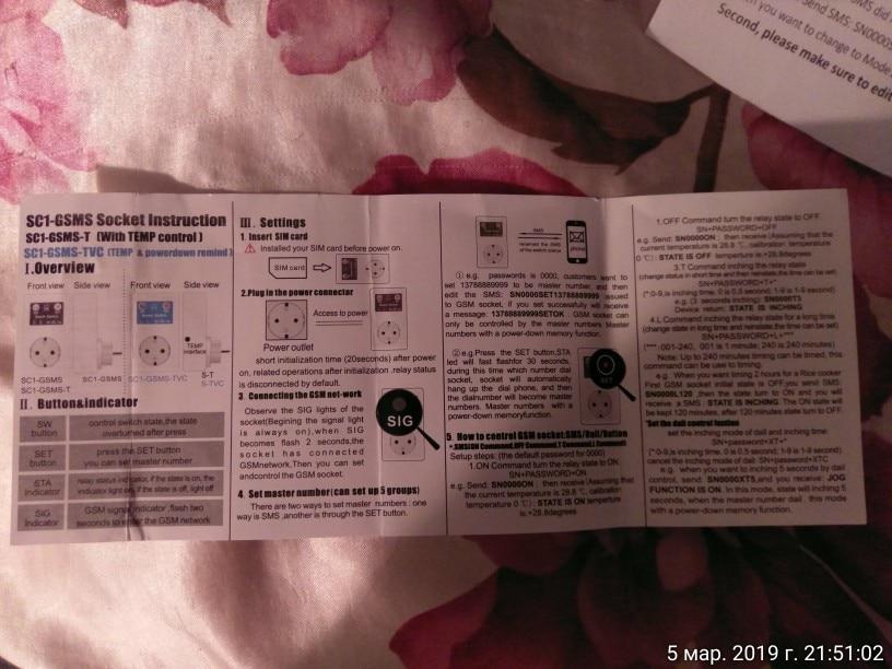 розетка с дистанционным управлением; система температурной сигнализации ; реле сети GSM ; розетка;