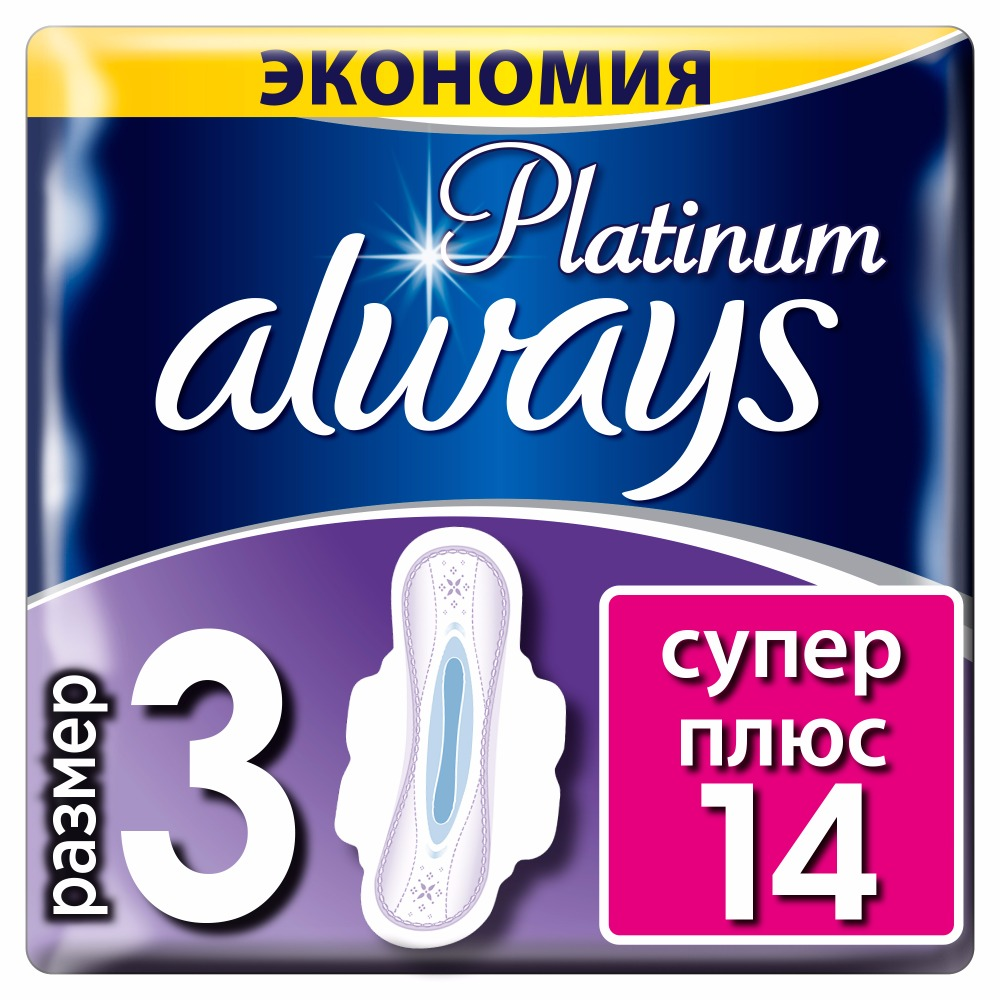 Women's Sanitary Pads Strip Always Platinum Ultra Super Plus 3 size 14 pcs Sanitary Pads Feminine hygiene products недорого