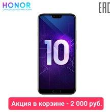 Cмартфон Honor 10 64 ГБ. Двойная камера с искусственным интеллектом. Доставка из России от 2 дней. 【Официальная российская гарантия】