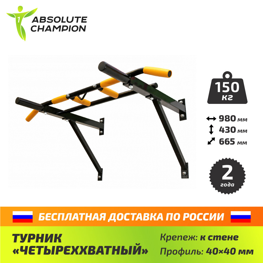 Horizontal bar with 4 ways to grab it. Transformer Absolute Champion rjp63k2 to 263
