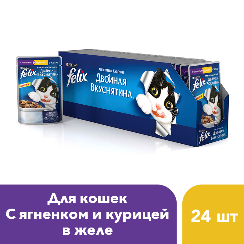 Wet food Felix Appetizing Pieces Double Yummy with lamb and chicken in jelly, Pouch, 24x85 g. цена и фото