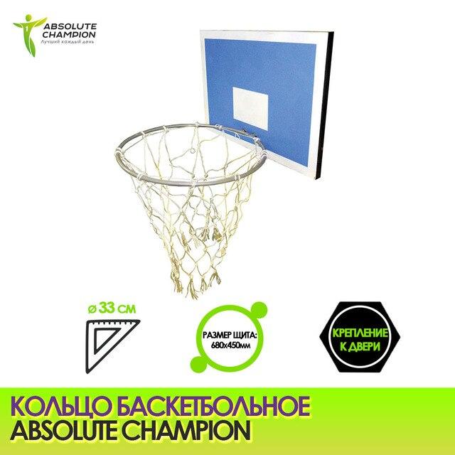 Баскетбольное кольцо для дома  зала и улицы Absolute Champion