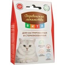 Деревенские лакомства Вита для кастрированных и стерилизованных кошек 120 таб.