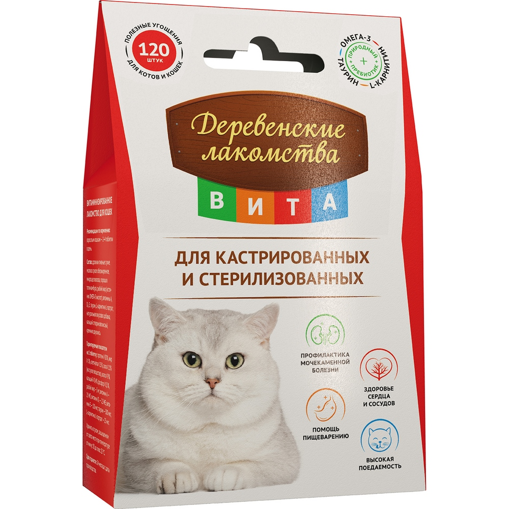 Cats vitamins Village delicacies Vita village treats for neutered and sterilized cats 120 tab.