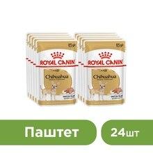 Роял канин чихуахуа для взрослых пауч для детей породы чихуахуа(паштет), 24*85 г