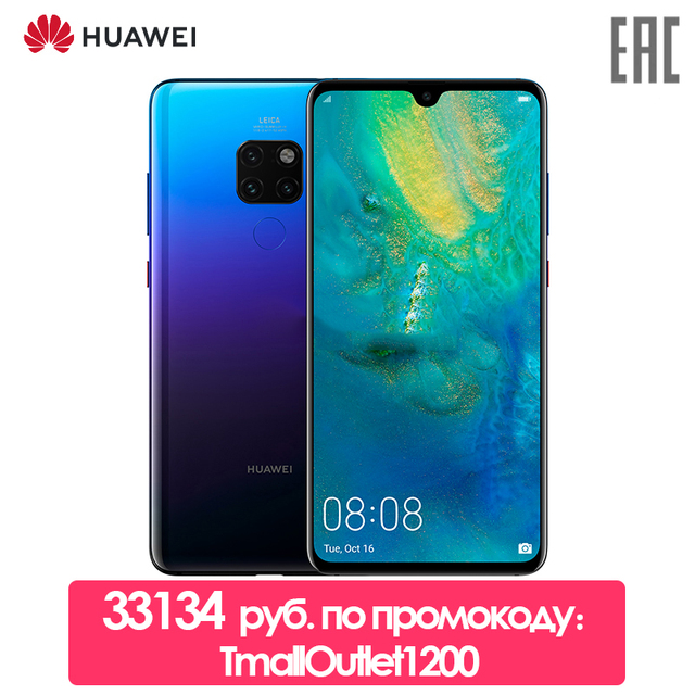 Смартфон HUAWEI Mate 20. 33134 руб. по промокоду:TmallOutlet1200