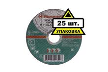 115 x 2.5 x 22,23 A 30 S BF Круг отрезной Hammer Flex 232-012  по металлу цена за 1 шт