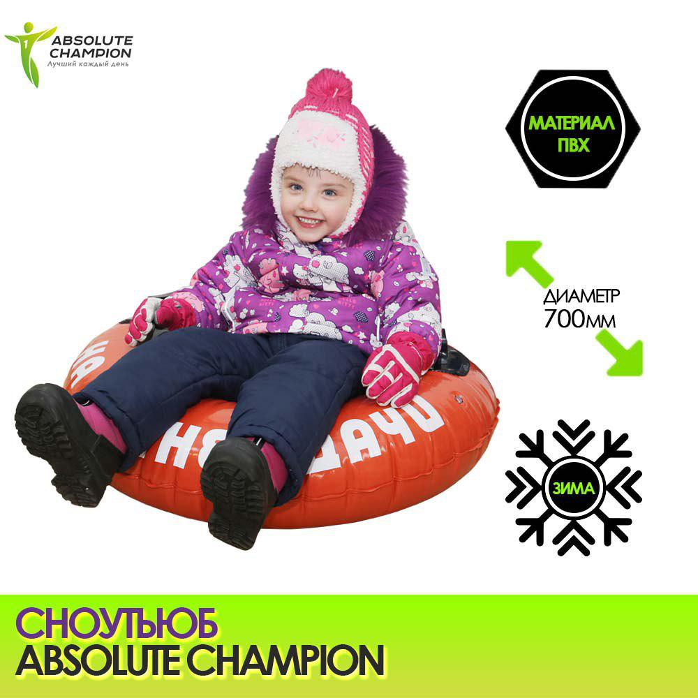 Snowboard inflatable for skiing -triangular - double room Inflatable sled children d-70cm, 85cm, 100cm Absolute Champion
