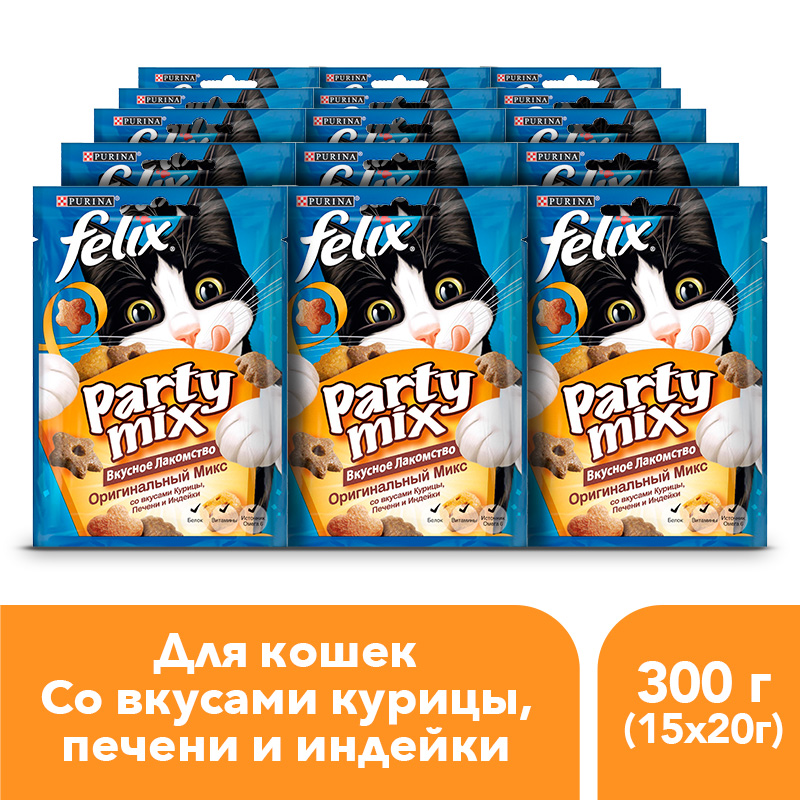 Delicious Treats Felix Party Mix Grill original mix for cats with tastes of chicken, liver and turkey, Pouch, 15x20 g. friskies naturals party mix variety pack chicken tuna and salmon 9 pack