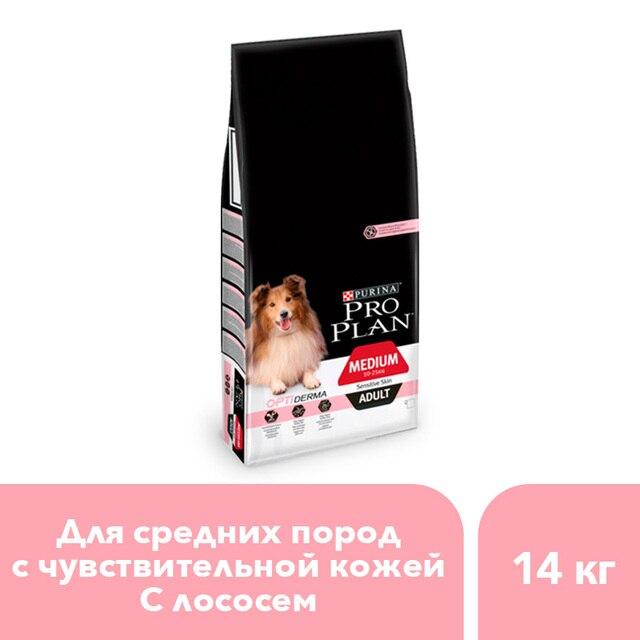 Корм для собак Purina Pro Plan, для взрослых собак средних пород с чувствительной кожей, с комплексом OPTIDERMA®, с лососем и рисом, 14 кг.