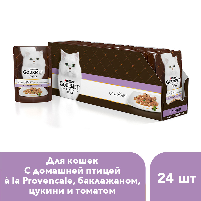 Wet food Gourmet A la Carte for cats with poultry a la Provencale, eggplant, zucchini and tomato, pouch, 24x85 g. wet feed cat chow for adult cats with chicken and zucchini pouch 24x85 g