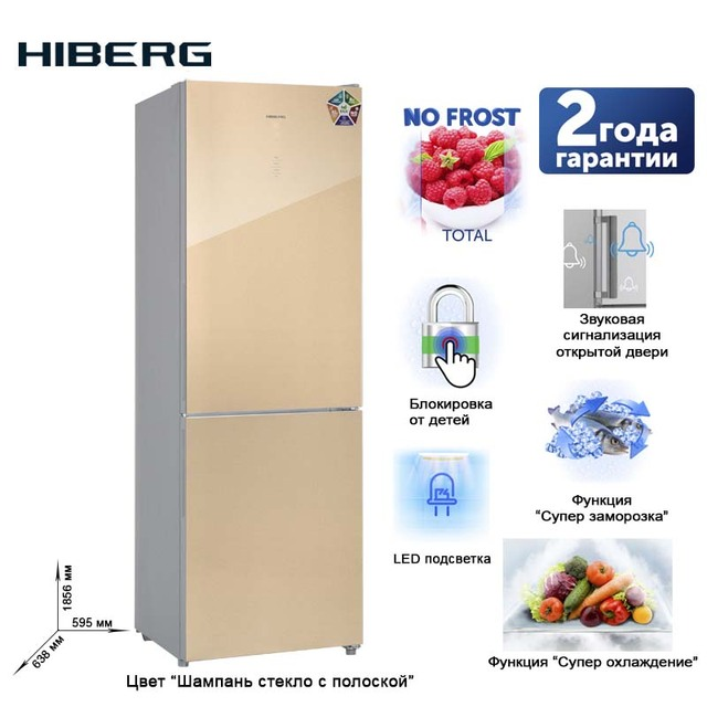 Холодильник NO FROST HIBERG RFC-311NFY, 7 цветов, объем 311л, панель из закаленного стекла