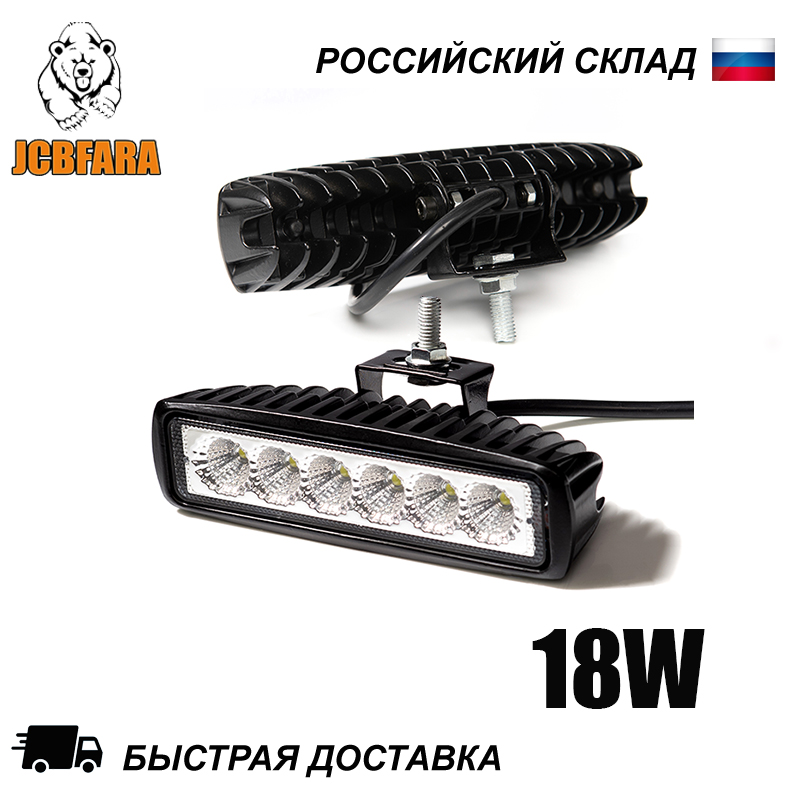 2pcs 18W 12-24V 16 cm LED headlights for auto motorcycle quad bike truck boat special tractor trailer NIVA UAZ 4x4 offroad2pcs 18W 12-24V 16 cm LED headlights for auto motorcycle quad bike truck boat special tractor trailer NIVA UAZ 4x4 offroad