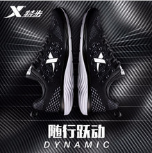 XTEP mens shoes summer sports shoes, breathtaking 2018 new running leisure travel net