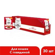 Влажный корм Gourmet Mon Petit для кошек с говядиной, Пауч, 30х50 г.