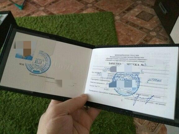 Zongshu Russische Studenten grade boek Russische scholen russische student id-kaart tas universiteit student kaart cover (custom beschikbaar) photo review