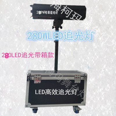 Flightcase with led follow spot 260w / 280w following spot light wedding/stage/theatre/party decoration stage lightingFlightcase with led follow spot 260w / 280w following spot light wedding/stage/theatre/party decoration stage lighting
