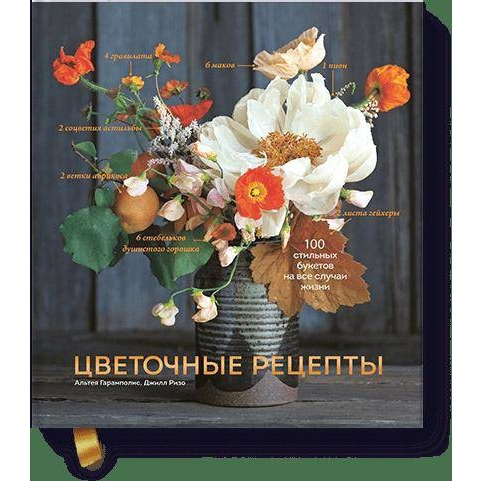Цветочные рецепты. 100 стильных букетов на все случаи жизни (978-5-00117-269-7, 272 стр., 16+)