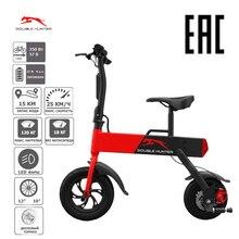 Double Hunter P12 складной электрический мини велосипед для быстрого и легкого передвижения по городу