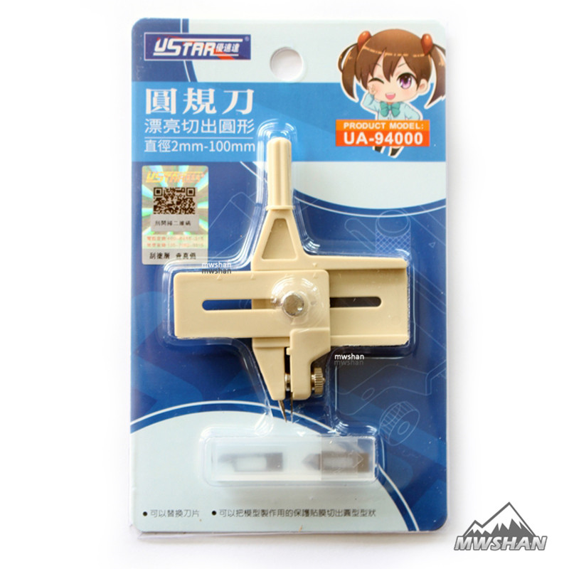 Ustar 94000 Model Maker Compasses Knife W/Replace Blades DIY HomeMade Hobby Cutting Tools Accessory DIY