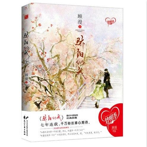 Office & School Supplies 4pcs Chinese Popular Novels Shan Shan Lai Chi Wei Wei Yi Xiao Hen Qing Cheng By Gu Man For Adults Detective Love Fiction Book Latest Fashion