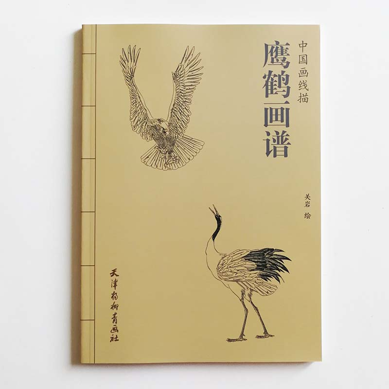 94Pages Eagle & Crane Paintings Art Book By Guan Yan Coloring Book For Adults  Relaxation And Anti-Stress Paintings