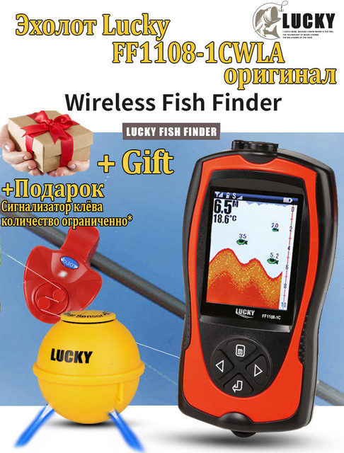 LUCKY FF1108-1CWLA Russian Version Colored Wireless Fish Finder Operational Range 60 m Rechargeable Battery Portable