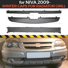 Зимние заглушки для Chevrolet Niva 2009-on передняя решетка радиатора ABS пластик защита подоконника автомобильные аксессуары защита Стайлинг