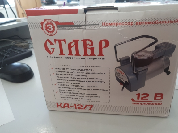 Car compressor Stavr KA-12/7