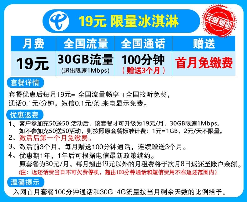 免费办理无限流量卡 超值电信卡每月19元全国流量畅享30GB(超出限速1Mbps)+100分钟