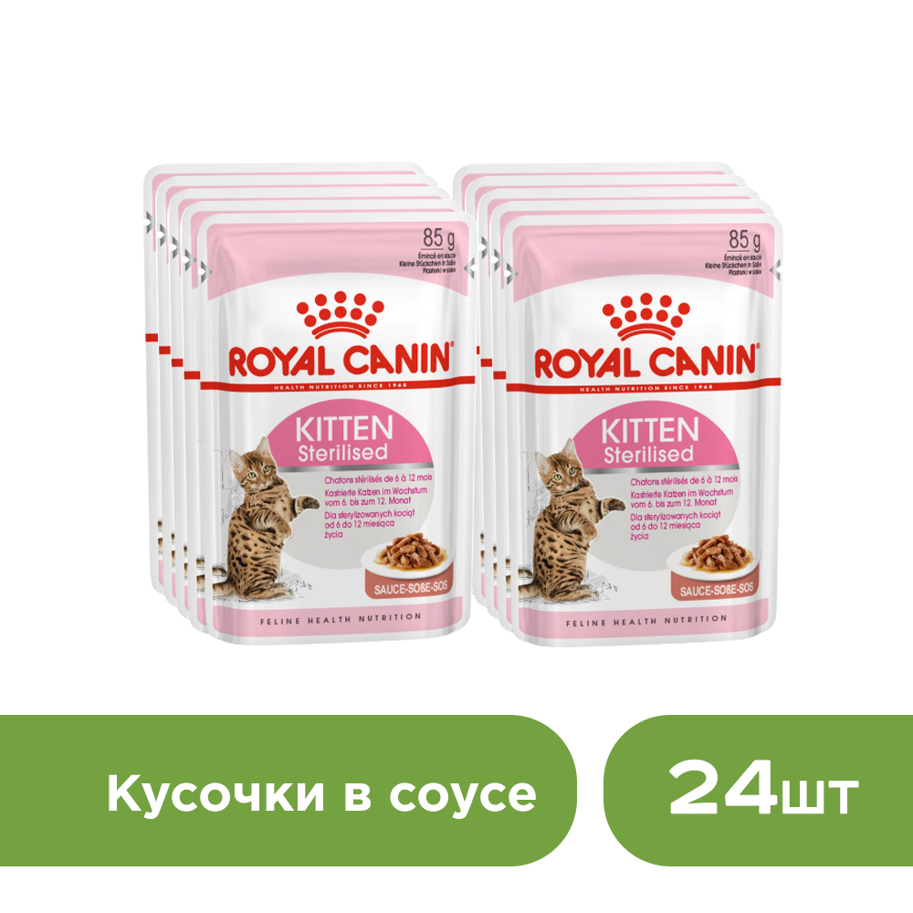 Cat wet food Royal Canin Kitten Sterilized Kitches for Kittens (pieces in sauce, 24*85 g.) цена и фото