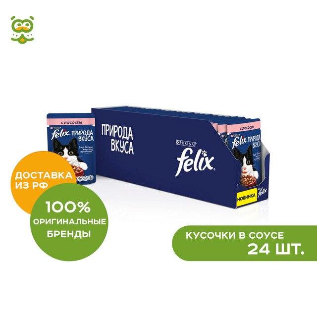 Felix Природа вкуса пауч для кошек (кусочки в соусе), Лосось, 24*85 г.