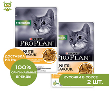 Pro Plan Nutrisavour Sterilised пауч для стерилизованных кошек и котов с курицей(кусочки в соусе, 2*85 г