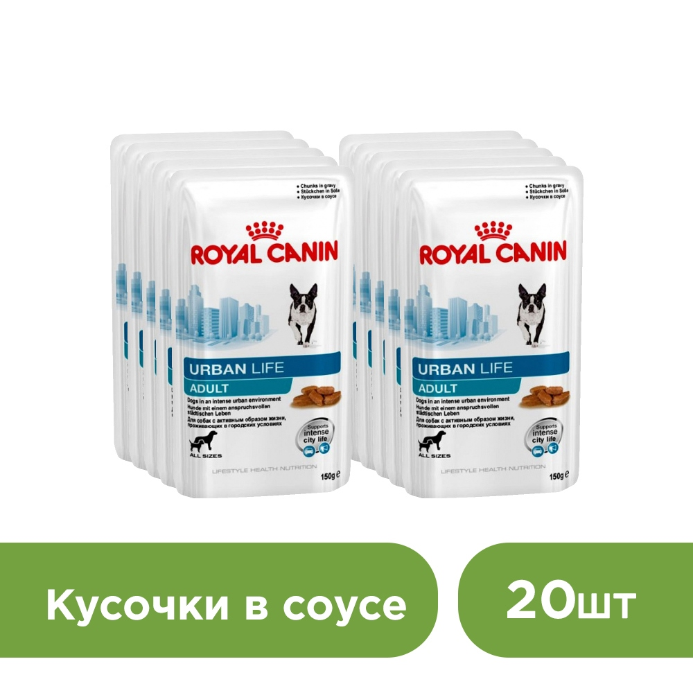 Dog wet canned food Royal Canin Urban Life Adult spider for dogs (pieces in sauce), 20*150 g.