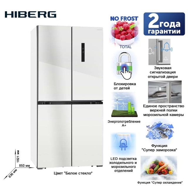 Холодильник  HIBERG RFQ-490D NFGW, цвет стеклянного фасада - мерцающий белый
