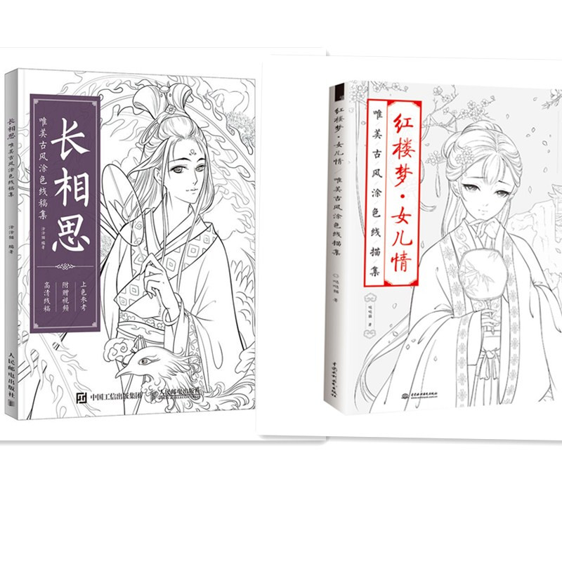 New Hot 2pcs Chinese antiquity beauty figure line drawing books coloring book adults kids:Deeply miss + A Dream of Red MansionsNew Hot 2pcs Chinese antiquity beauty figure line drawing books coloring book adults kids:Deeply miss + A Dream of Red Mansions
