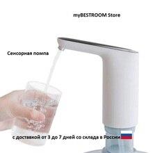 Сенсорная помпа для воды на аккумуляторе лучший подарок коллеге для дома и офиса