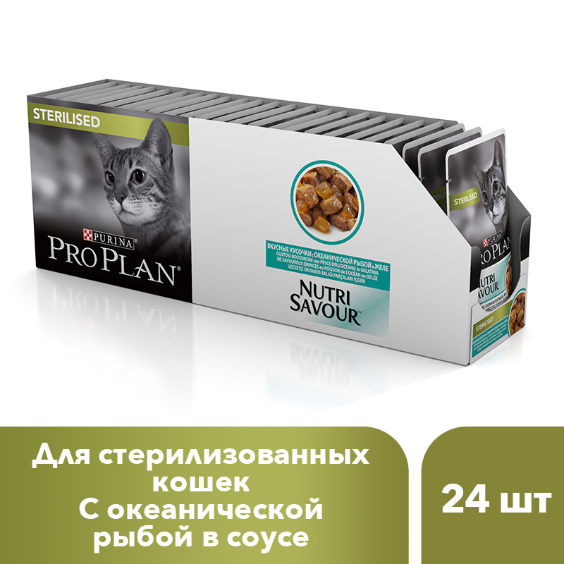 Wet food Pro Plan Nutri Savor for adult sterilised cats and neutered cats, with ocean fish in jelly, Pouch, 24x85 g wet pro plan feed for adult cats with lamb in jelly 85 g x 24 pcs