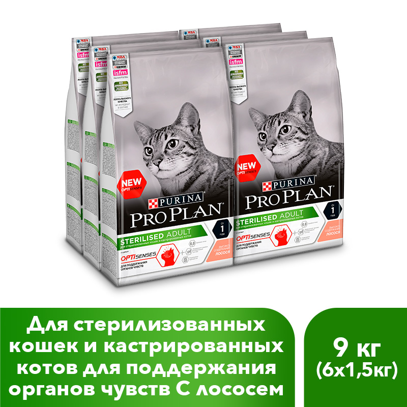 Pro Plan dry food for sterilized cats and neutered cats (to support the senses), with salmon, 6 x 1,5 kg cat food pro plan sterilised for neutered cats and sterilized cats to maintain the senses salmon 3 kg