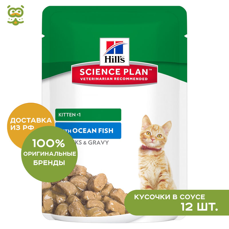 Hill's Science Plan Healthy Development pouches for kittens up to 12 months (pieces in sauce), Ocean fish, 85 g.