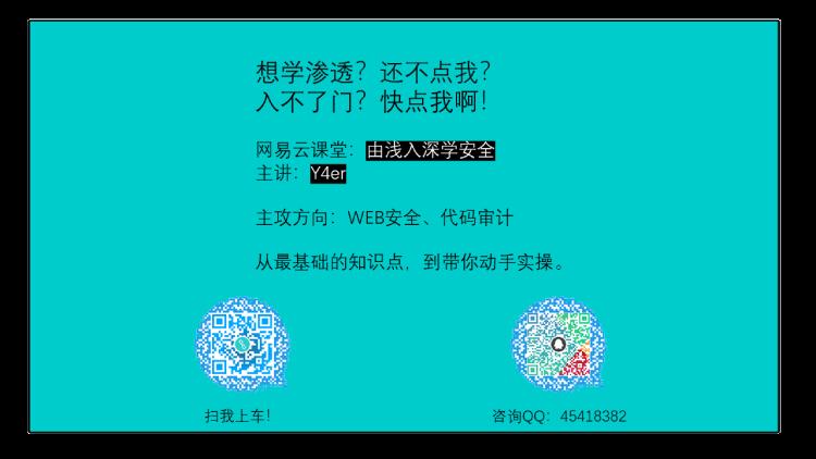 【由浅入深学安全】网易云系列课程开课!