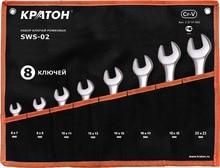 Набор ключей рожковых КРАТОН SWS-02 8 пр.
