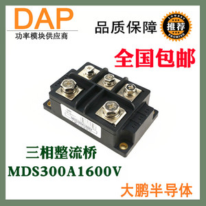 Three-phase rectifier bridge module MDS300 MDS300A 1000V 1200V 1400V 1600V 1800V 2000V 1000V-2000V
