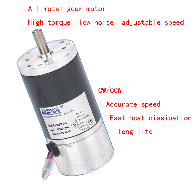 DC geared motor, BLDC-50SRZ-S adjustable speed brushless geared motor / central axis DC12V 24V