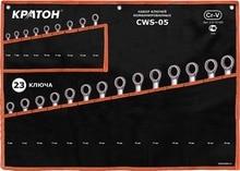 Набор ключей комбинированных КРАТОН CWS-05 23 пр.